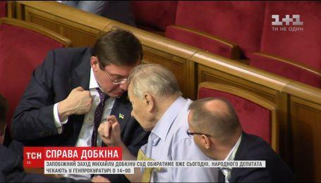 У ГПУ чекають на Михайла Добкіна, якого напередодні позбавили імунітету