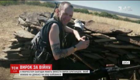 Британцу, который воевал на Донбассе на стороне боевиков, грозит пожизненное заключение