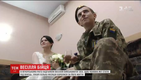 В столичном ЗАГСе женился раненный АТОшник, за жизнь которого врачи боролись несколько месяцев