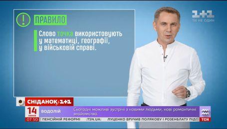 """Чи є в українській мові слово """"точка"""" – експрес-урок"""