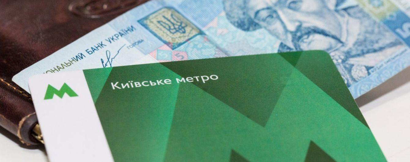 В Киеве уже сегодня стало дороже ездить в общественном транспорте
