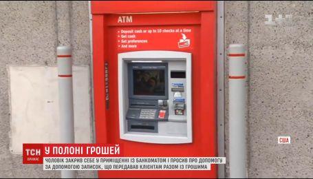 В Техасе мужчина закрылся в помещении с банкоматом и с деньгами выдавал записки о помощи
