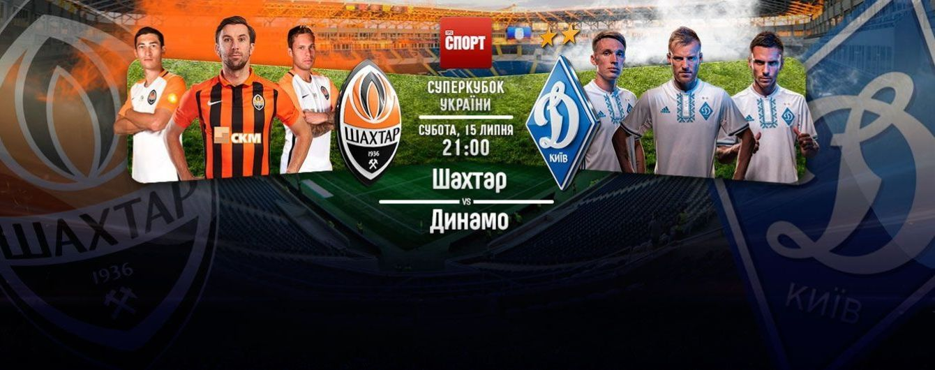 Суперкубок Украины Шахтер - Динамо - 2:0. Онлайн