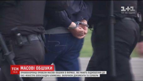 В Киеве и Одессе правоохранители проводят вторую фазу налоговой спецоперации