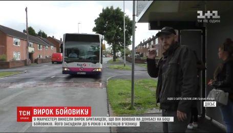 В Манчестере британцу дали более 5 лет тюрьмы за участие в боевых действиях на Донбассе