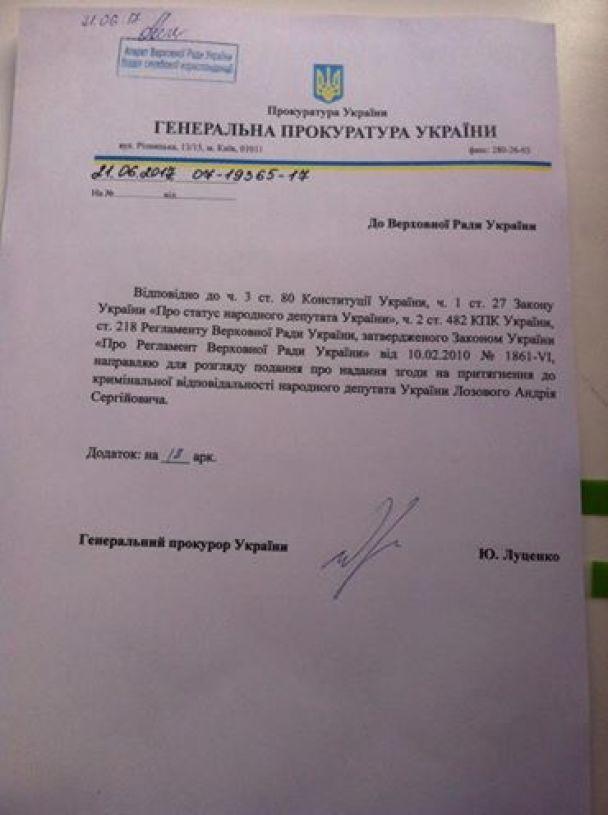 Луценко не исключает еще представление на снятие неприкосновенности с нардепов осенью