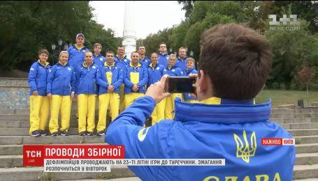 В столице украинских дефлимпийцев провели на 23-е летние игры в Турцию