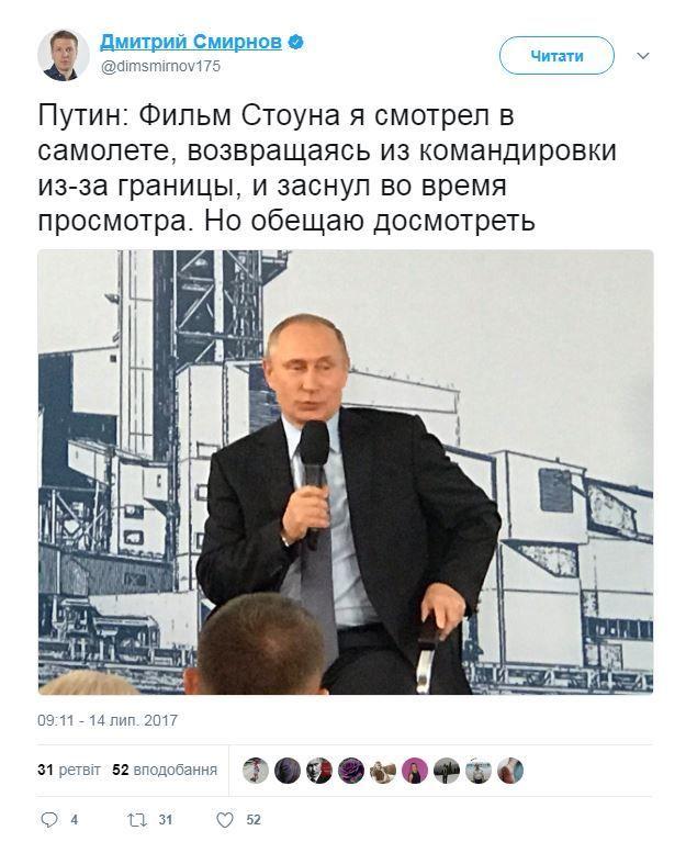 Путін про фільм Стоуна