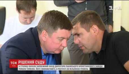 Директору Львовского бронетанкового завода и его заместителю избрали меру пресечения