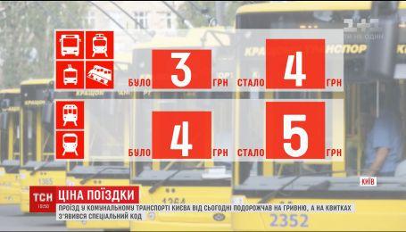 Відсьогодні проїзд у комунальному транспорті столиці подорожчав на одну гривню