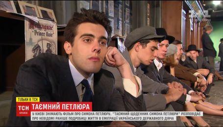 """На українських екранах покажуть стрічку """"Таємний щоденник Симона Петлюри"""""""