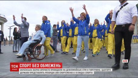Украинскую сборную торжественно проводили на дефлимпийские игры в Турцию