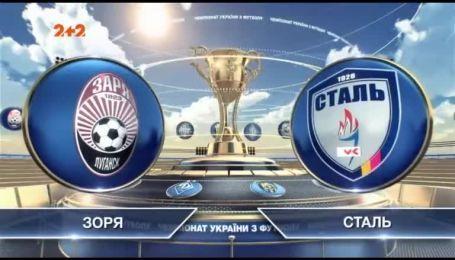 Заря - Сталь - 0:1. Видео матча