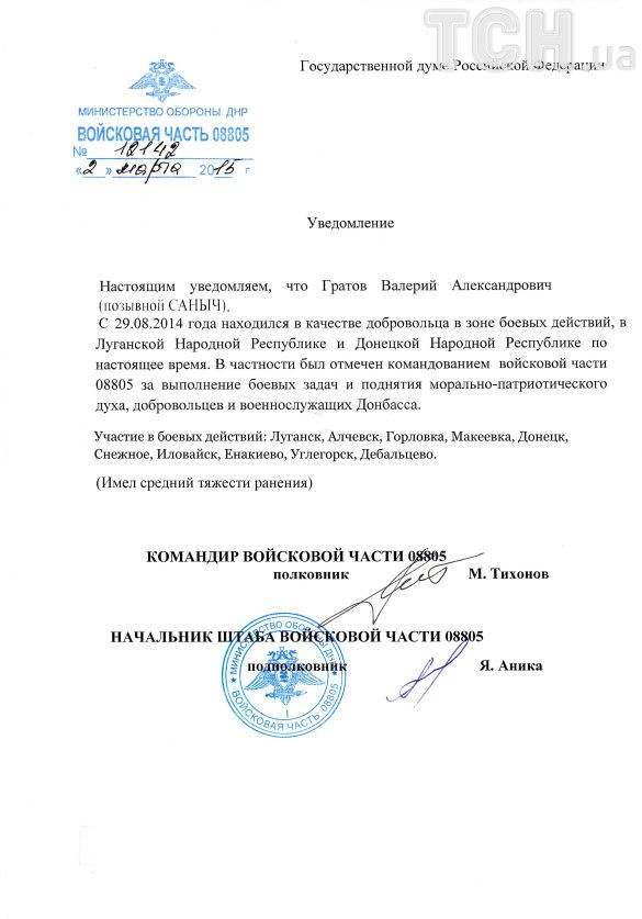 друг гіві і мотороли полковник Гратов Валерій Олександрович_3