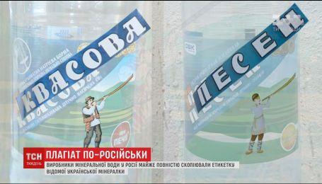 Виробники мінеральної води у Росії скопіювали етикетку української мінералки