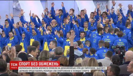 Украинская дефлимпийская сборная претендует на медали в 19-ти видах спорта