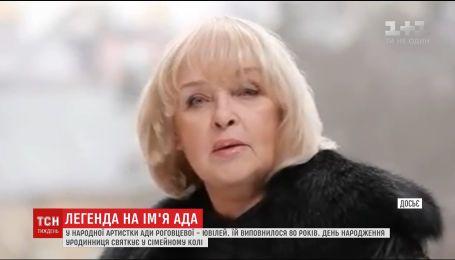 Аде Роговцевой - любимице миллионов - исполняется 80 лет