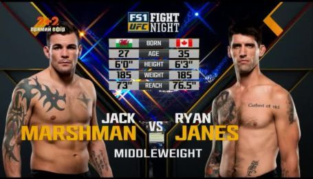 UFC. Джек Маршмен - Раян Джейнс. Відео бою