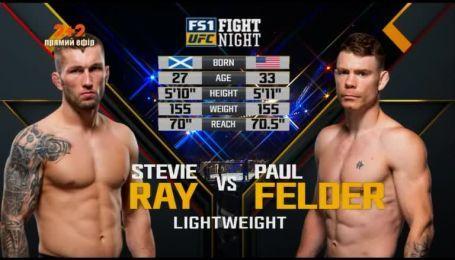 UFC. Стив Рэй - Пол Фелдер. Видео боя