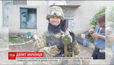 Затриманого в Італії Віталія Марків допитають у справі загиблого на Донбасі фотографа