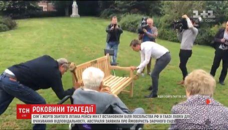 У посольства РФ в Гааге родственники жертв МН17 провели акцию протеста