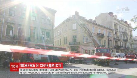 Біля Оперного театру у Львові сталась масштабна пожежа