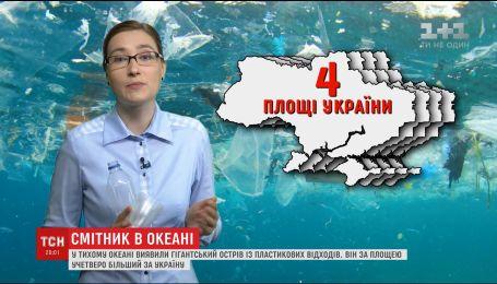 В Тихом океане ученые обнаружили мусорный континент площадью как четыре Украины