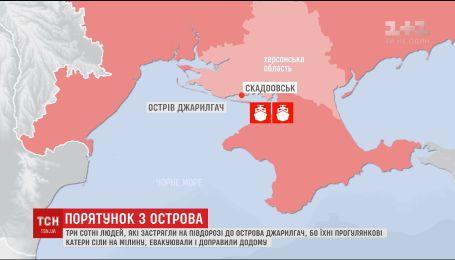300 человек застряли на необитаемом острове в Херсонской области