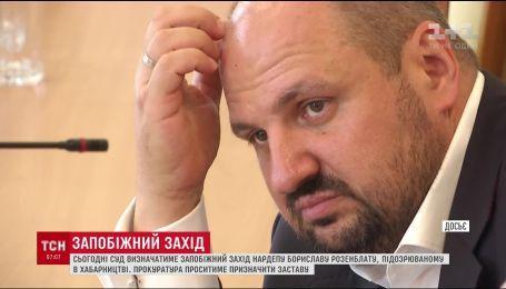 Суд сегодня будет определять меру пресечения нардепу Бориславу Розенблат