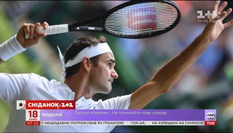 Зіркова історія: тенісист Роджер Федерер знову рекордсмен