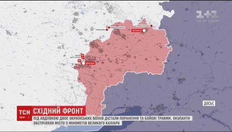 В Авдеевке один украинский воин был ранен и еще один травмирован