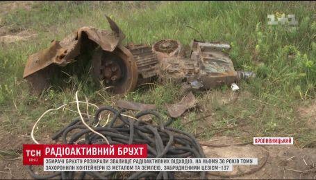 В Кропивницком неизвестные разворовали свалку радиоактивных отходов