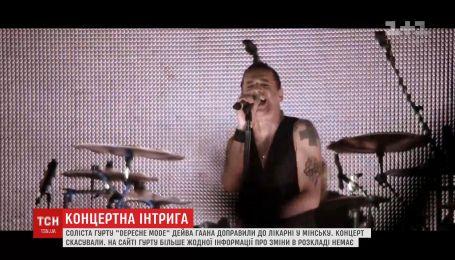 Напередодні концерту у Києві соліст Depeche Mode потрапив до лікарні