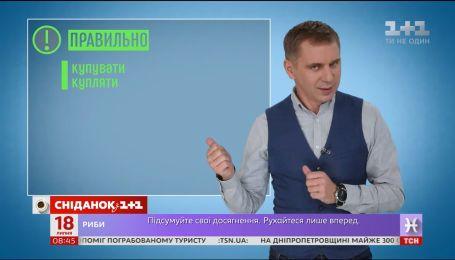 Купувати или купляти - экспресс-урок украинского языка