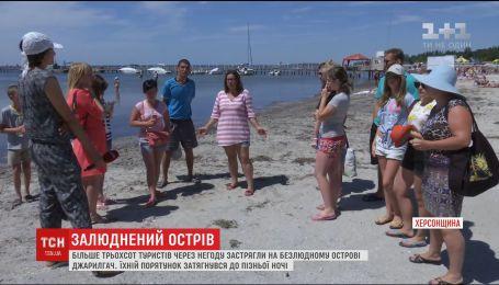 На Херсонщині понад 300 людей застрягли на безлюдному острові через негоду