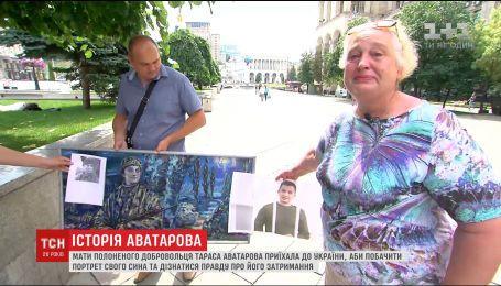 Мать заключенного в Белоруссии Тараса Аватарова приехала в Украину чтобы искать правду о сыне
