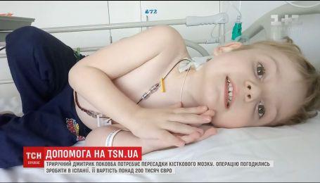 Трирічний Дмитрик потребує термінової пересадки кісткового мозку