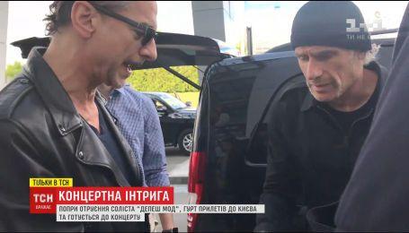 """Легендарний гурт """"Depeche Mode"""" прибув до Києва, аби дати концерт на Олімпійському"""