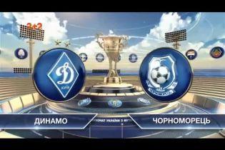 Динамо - Черноморец - 2:1. Видео матча