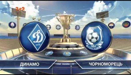 Динамо - Чорноморець - 2:1. Відео матчу