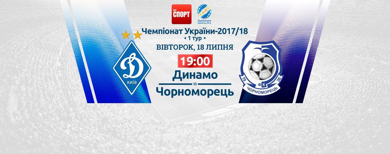 Динамо - Черноморец - 2:1. Видео матча УПЛ