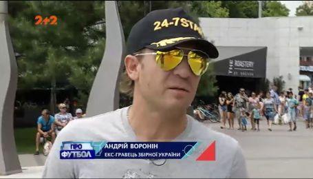 """Андрей Воронин: Украинский футбол """"перепрыгнул"""" на 20 лет назад"""