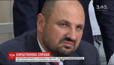 Семь миллионов гривен залога назначил суд нардепу Бориславу Розенблату