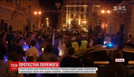 Президент Польщі не підписав закон про судову реформу, який вивів на вулиці десятки тисяч людей