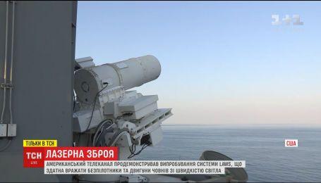 Кадри випробувань американської лазерної гармати зчинили галас та істерику в російських ЗМІ