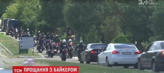 У Києві під ревіння двигунів попрощалися із загиблим у страшній ДТП байкером