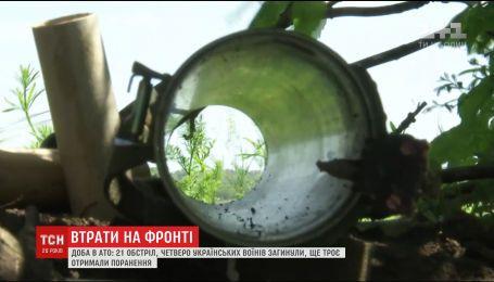 Четверо українських воїнів загинули на передовій