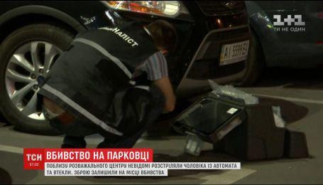 На парковке развлекательного центра столицы расстреляли мужчину