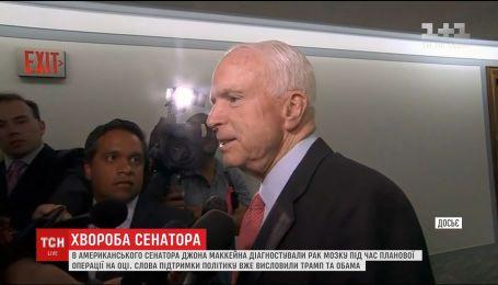 В американського сенатора Джона Маккейна діагностували рак головного мозку