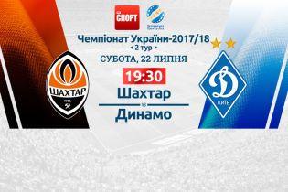 Шахтар – Динамо. 0:1. Онлайн-трансляція